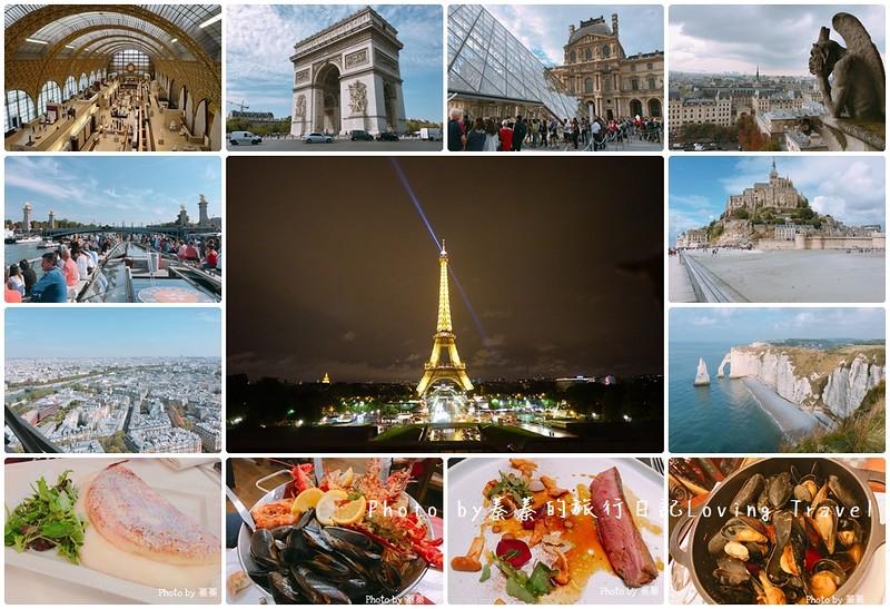 [法國] 巴黎 Paris 6天經典+美食自由行懶人包 @ 蓁蓁的旅行日記 Loving Travel :: 痞客邦