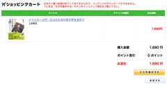スクリーンショット 2013-02-06 0.36.10