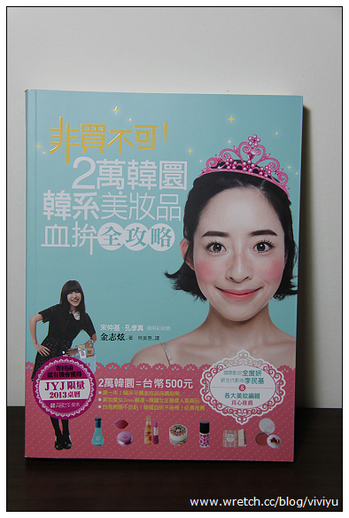 [試閱]非買不可!2萬韓圜韓系美妝品血拚全攻略 @VIVIYU小世界