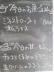 今日のメニュー、13/02/08