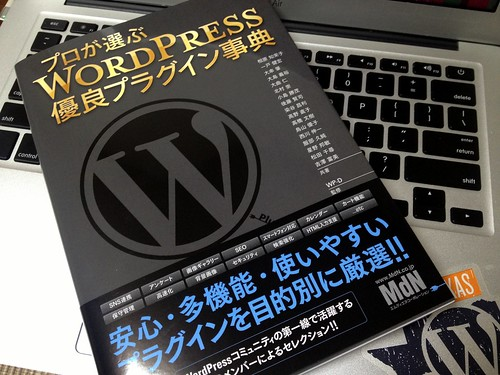 Japanese WordPress Plugins Book Cover