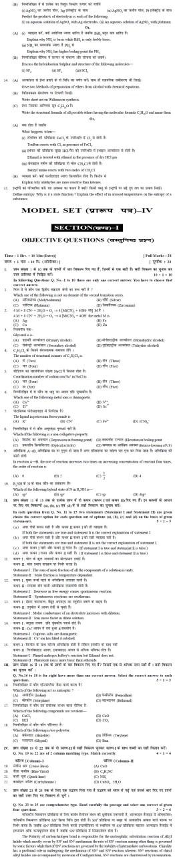 Bihar Board 12th Model Paper Chemistry | BSEB Model Paper