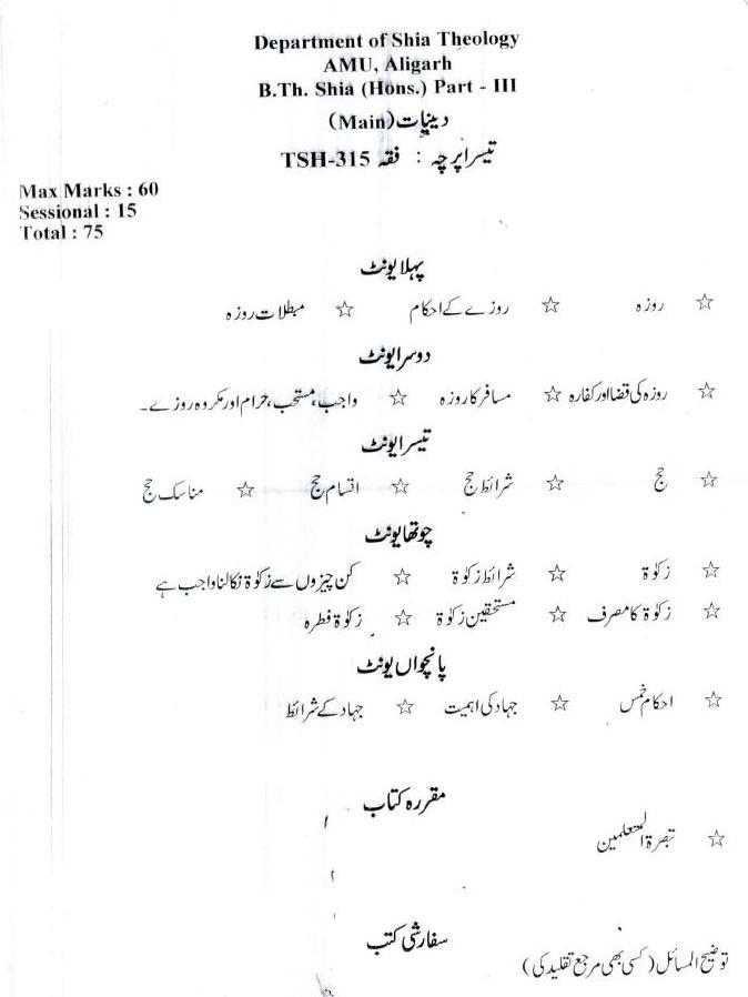 AMU Syllabus  - Theology  - B. Th.