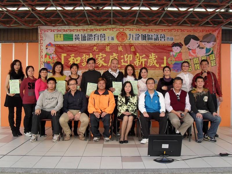 2010-01-31 九龍城區和諧家庭迎新歲嘉年華2010