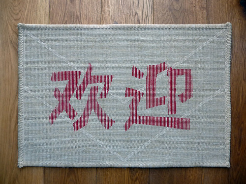 Chinese Character Screenprinted Door Mat
