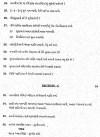 Gujarat Board Class XII Question Papers (Gujarati Medium) 2009 - Biology
