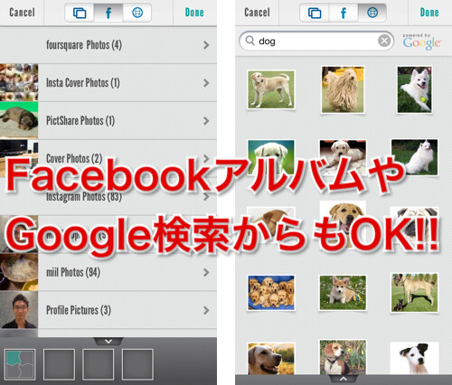 FacebookやGoogleからも