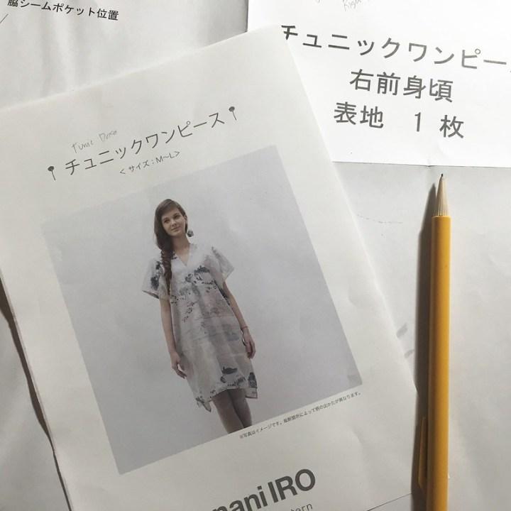 nani-iro-tunic-dress-1-720