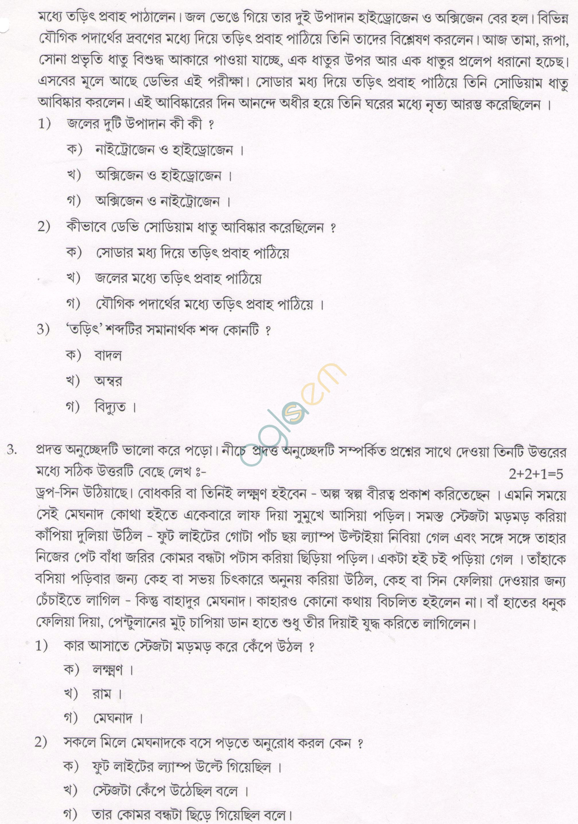 Cbse Sample Papers For Class 9 Sa2 Bengali Aglasem Schools