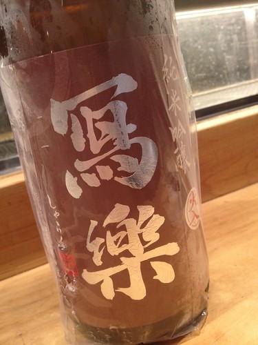 寫樂(写楽)純米吟醸 火入れ(福島)@居酒屋純ちゃん