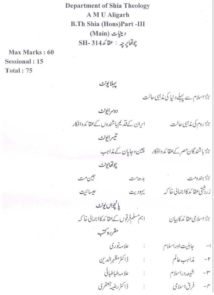 AMU Syllabus  - Theology  - M. A. (Shia)