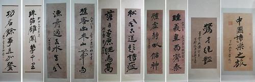 張大千 Zhang Daqian 张大千 Calligraphy by Zhang Daqian 張大千作書法