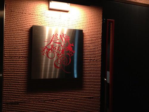美虎の入り口。料理の写真はNG@幡ヶ谷