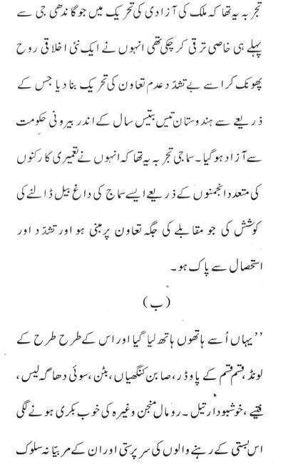 DU SOL B.A. Programme Question Paper - Urdu Language (A) - Paper IX