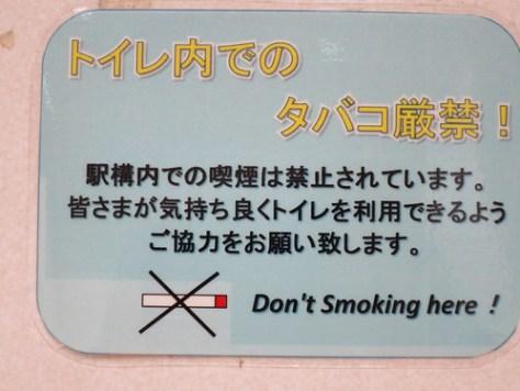 IMG_1457_Do not smoking