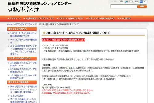災害派遣等従事車両証明書、2013年3月末日で終了