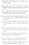 DU SOL B.Com. (Hons.) Programme Question Paper - History - Paper XV