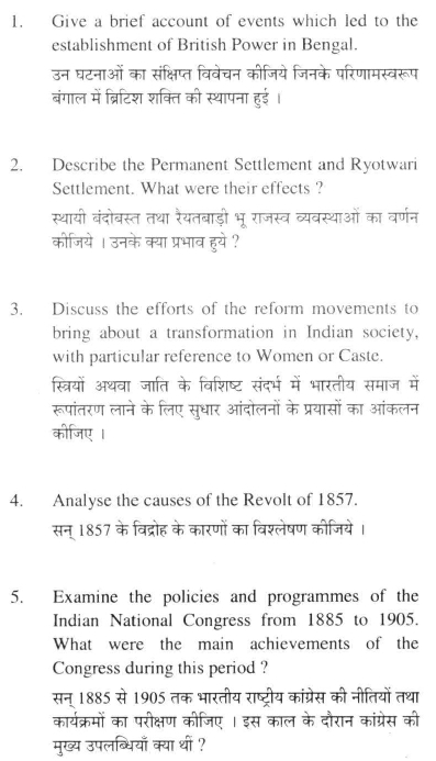 DU SOL B.A. Programme Question Paper - (HS5)History of IndiaFrom 1750-1970 (Discipline) - Paper XI