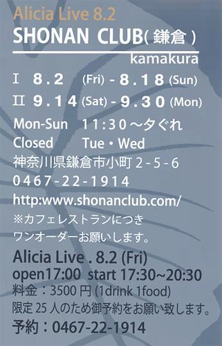 Event Fliers for 2013 Japan tour