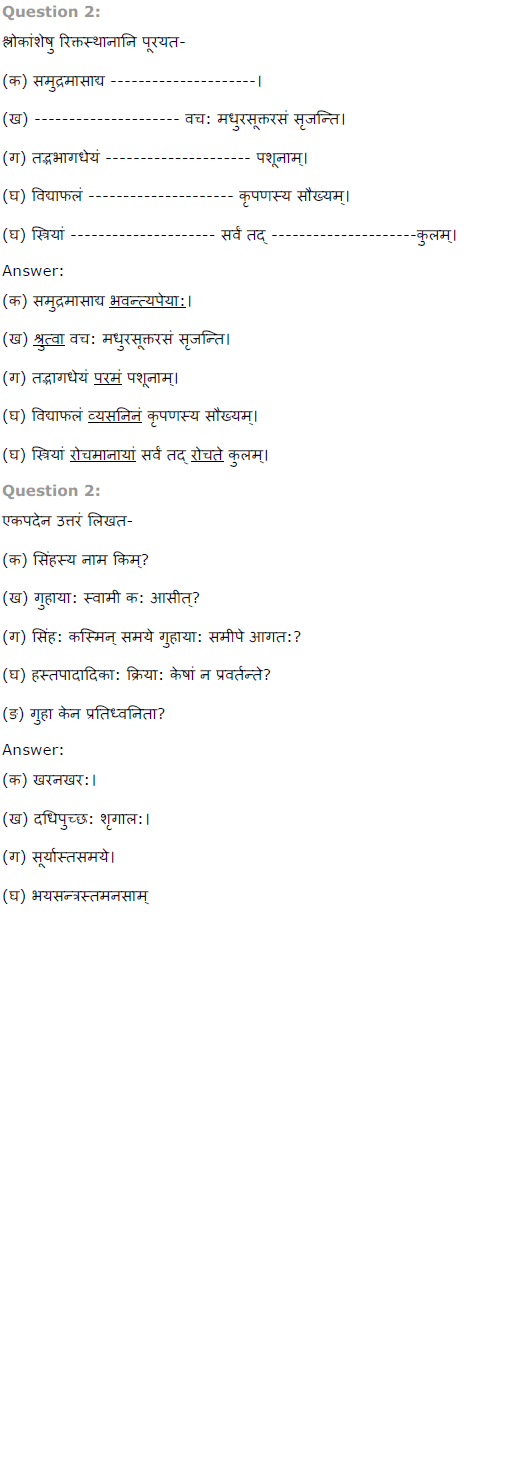 NCERT Solutions for Class 8th Sanskrit Chapter 1 सुभाषितानि
