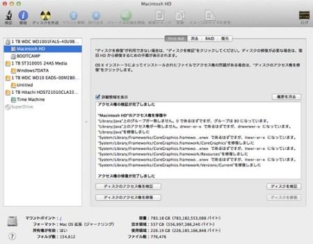 スクリーンショット 2012-07-28 11.39.56.png