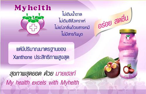 มายเฮลท์ by khunkhrunongkran