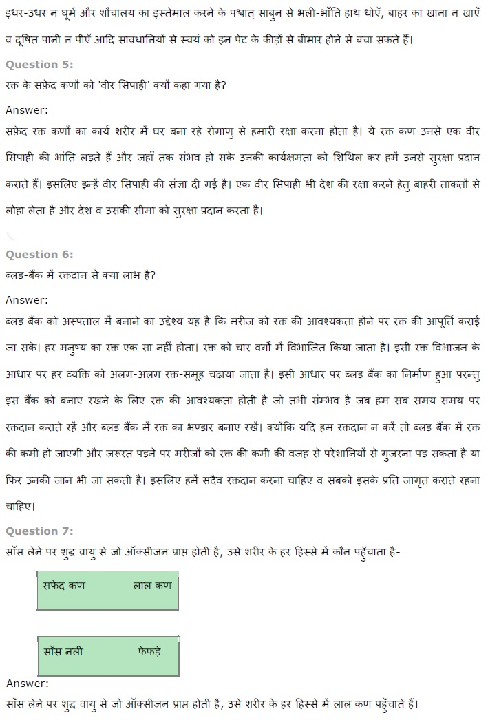 NCERT Solutions for Class 7th Hindi Chapter 6 रक्त और हमारा शरीर PDF Download