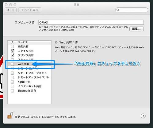 20120910:Mac+XAMPPでWeb制作環境を構築してみる【準備〜インストール編】005