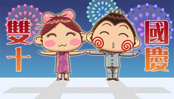 Double Ten Festival - Kaohsiung American School