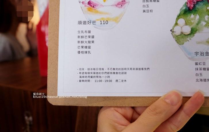 29130997945 fdbfab082f c - Yorimichi順道菓子店-海線日式刨冰及限量泡芙美食推薦.曾是空姐老闆娘赴日學習甜點.清水熱門IG打卡點.清水公學校日式宿舍群旁
