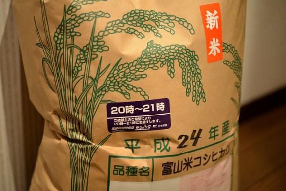 121011_rice01