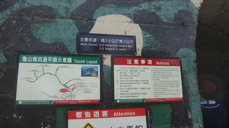 龜山島坑道1