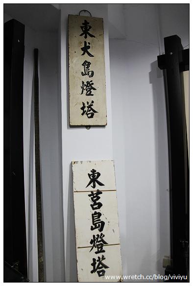 [馬祖]東莒島.東犬燈塔~遙望中國大陸 @VIVIYU小世界