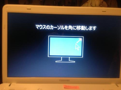 Windows 8インストール