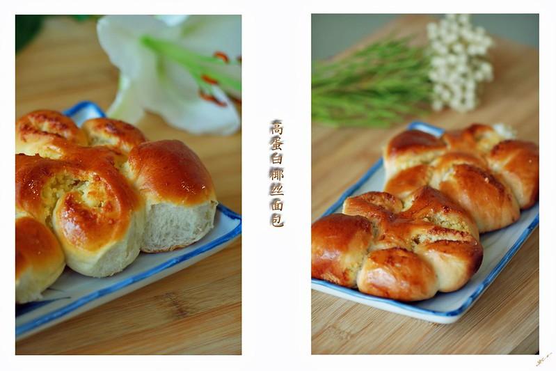 高蛋白椰丝面包