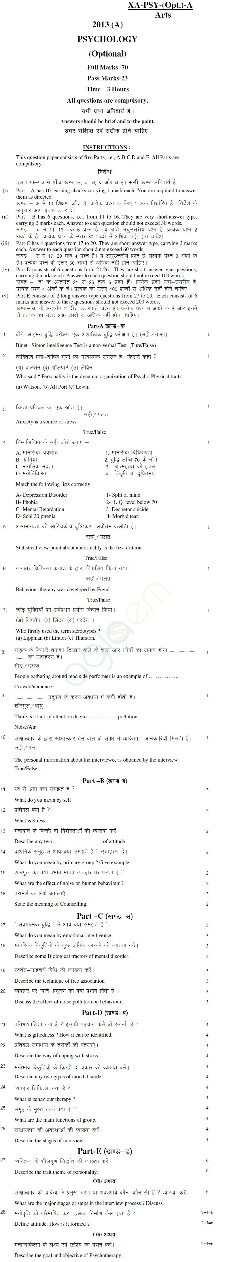 Jharkhand Board Class XII Sample Papers – PSYCHOLOGY