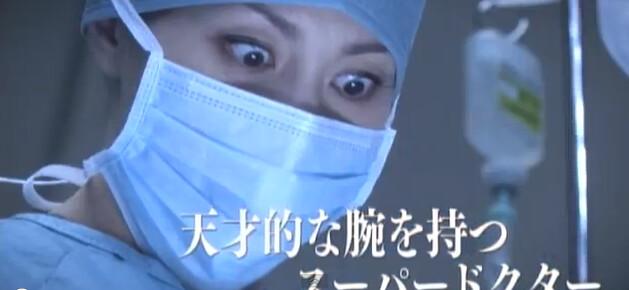 [日劇] 2012秋季日劇 最高收視《Doctor-X》(臺譯:派遣女醫-X) | TERESA的旅遊筆記