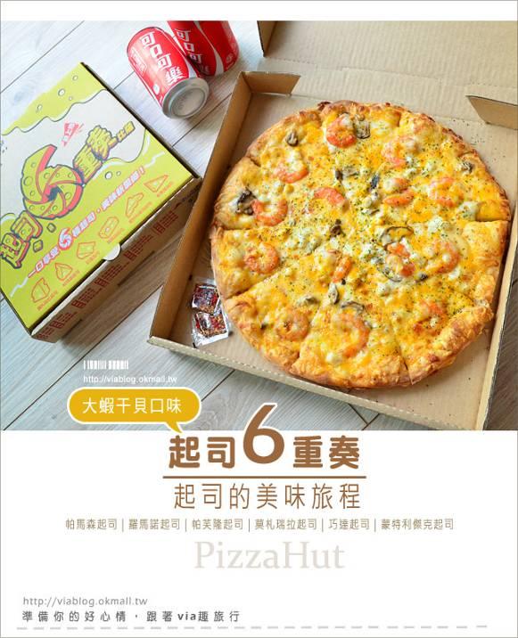 【Pizza hut必勝客】好吃pizza推薦~「起司六重奏」(大蝦干貝口味)全新登場!-Via's旅行札記