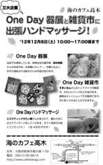 One Day イベント