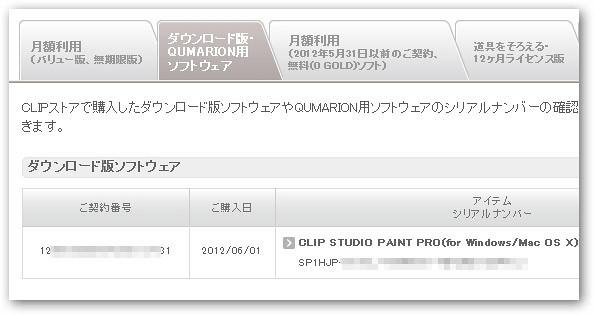 CLIP STUDIO PAINT 序號獲取指南(活動已結束) @ 動漫新樂園 :: 痞客邦