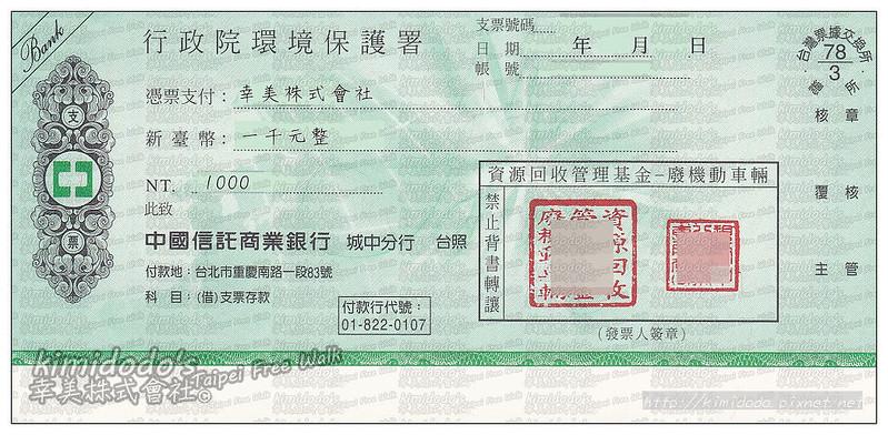 中國信託支票申請 申請- 中國信託支票申請 申請 - 快熱資訊 - 走進時代