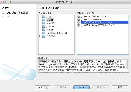 Java EE 7 WebSocket Client Sample Application with JavaFX