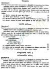 ICSC Class X Exam Question Papers 2012 Sanskrit