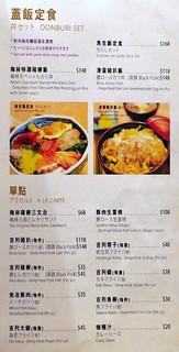 Ginza Bairin Hong Kong menu-002