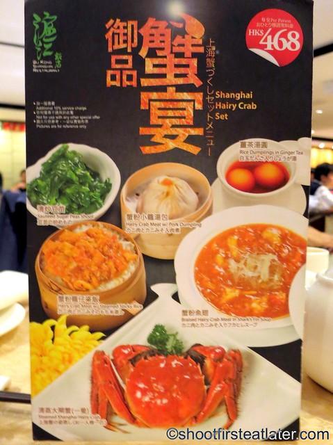 Wu Kong Shanghai Hairy Crab menu