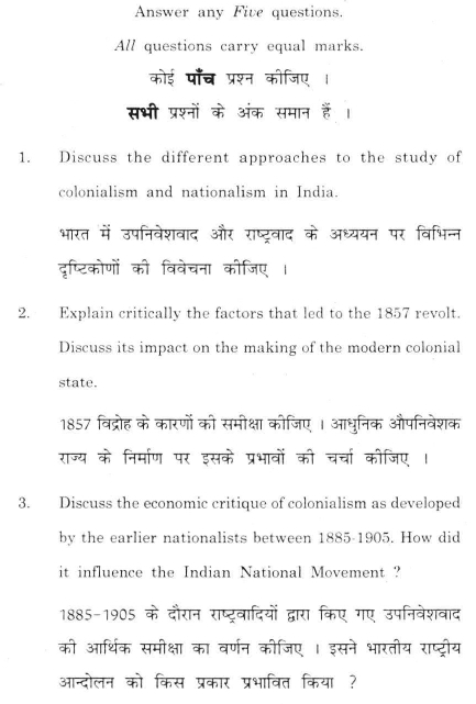 DU SOL B.A. (Hons) PS Question Paper - Colonialism and Nationalism in India - PaperI