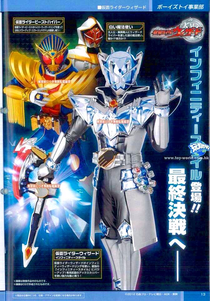 Kamen Rider Wizard Infinity & Beast Hyper