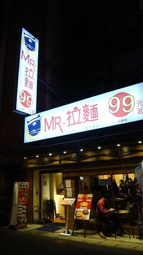Mr拉麵-店門口2