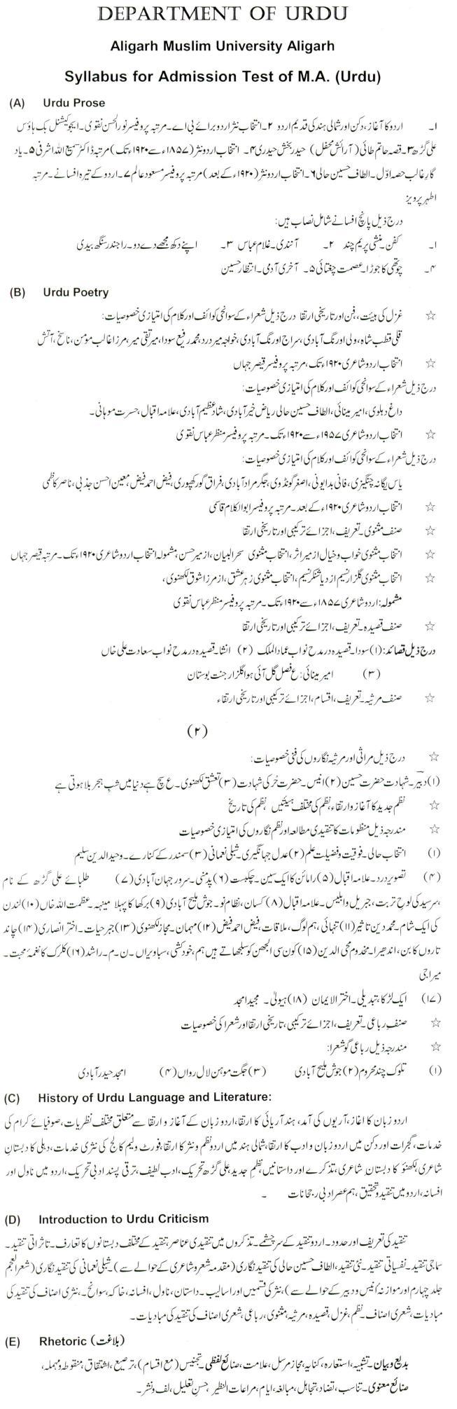 AMU  Syllabus - Arts - M. A. Urdu