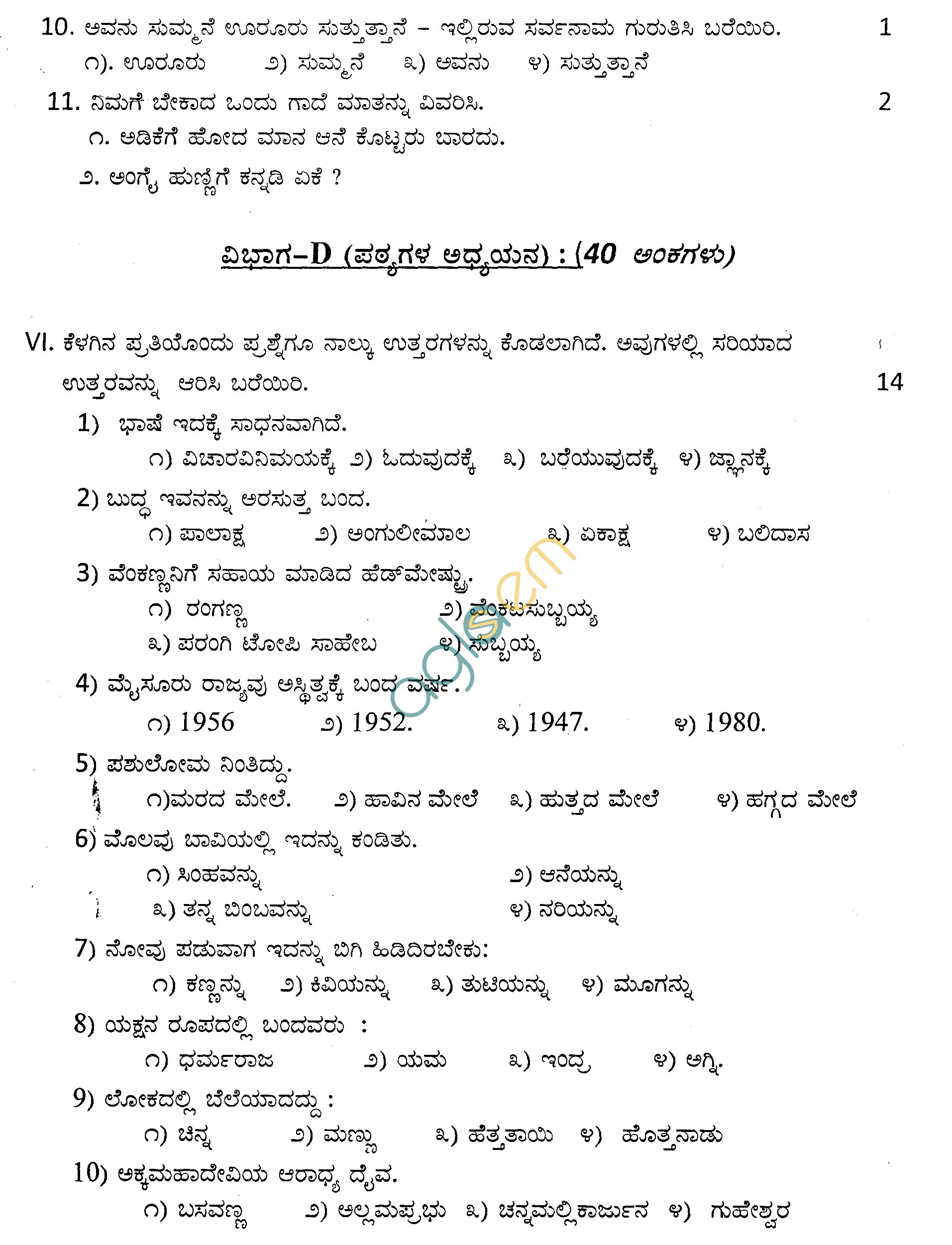 Cbse English Unseen Passages For Class 9